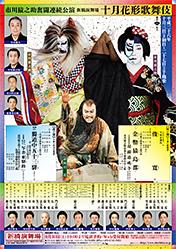 10月歌舞伎~嫉妬からは何も生まれない~