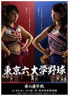 クリエイターのセンス~大学野球のポスター・ファイト~