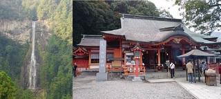 神々の国~熊野訪問~