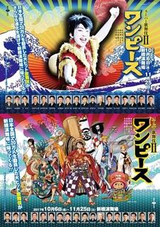 スーパー歌舞伎Ⅱ『ワンピース』~クール・ジャパン~