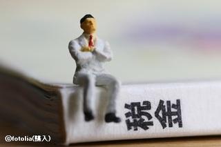 平成30年度税制改正大綱発表~年収850万円は高額~