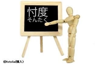 流行語大賞「忖度(そんたく)」~意味の勘違い~