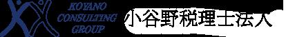 小谷野会計グループ | 小谷野税理士法人 | 小谷野公認会計士事務