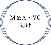 M&A・VC向け