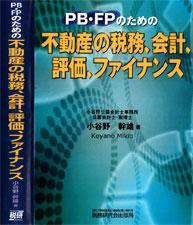 PB・FPのための不動産の税務、会計、評価、ファイナンス