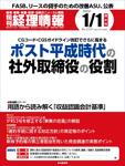 旬間経理情報 1/1増大号「子会社整理損失」