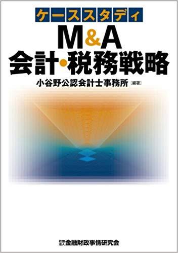 ケーススタディ M&A会計・税務戦略