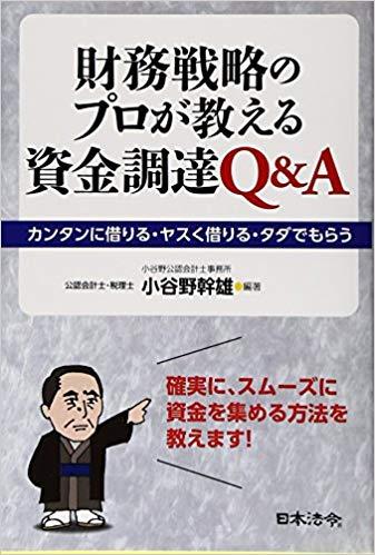財務戦略のプロが教える資金調達Q&A