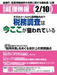旬刊経理情報2019年2月10日増大号「法人税にかかる主な改正内容」