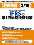 旬刊経理情報2019年3月10日増大号「研究開発税制のポイント」