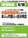 旬間経理情報2019年4月10日号「中小企業向け租税特別措置の所得制限」