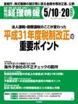 旬間経理情報2019年5月10・20合併号「事前確定届出給与」