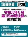 旬間経理情報2019年6月20日号「中小企業向け特例の適用関係の見直し」