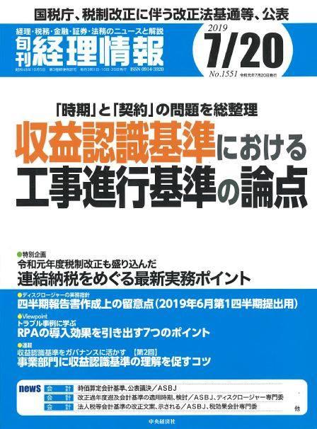 旬間経理情報2019年7月20日号「消費税軽減税利制度と税額計算の特例」