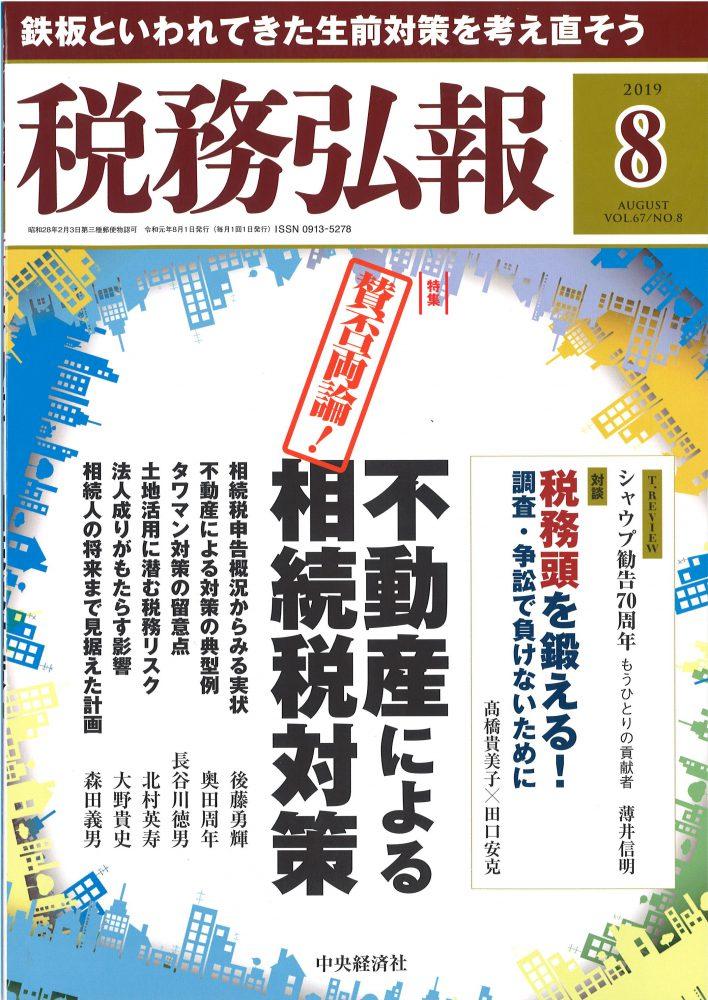 月刊税務弘報2019年8月号 「タワマン対策の留意点」