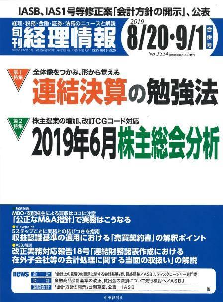 旬間経理情報2019年8月20日・9月1日合併号「完全子会社の合併による繰越欠損金の引継ぎ」