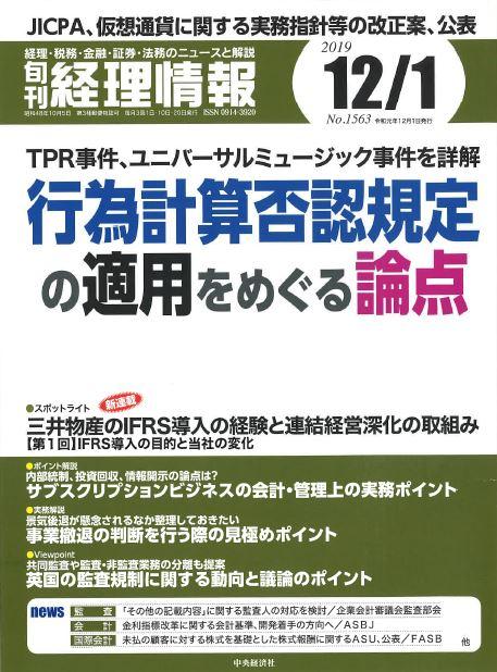 旬間経理情報2019年12月1日号「留保金課税の実効税率入」
