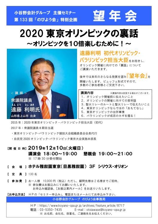 12月10日(火)「のびよう会望年会」~2020東京オリンピックの裏話~