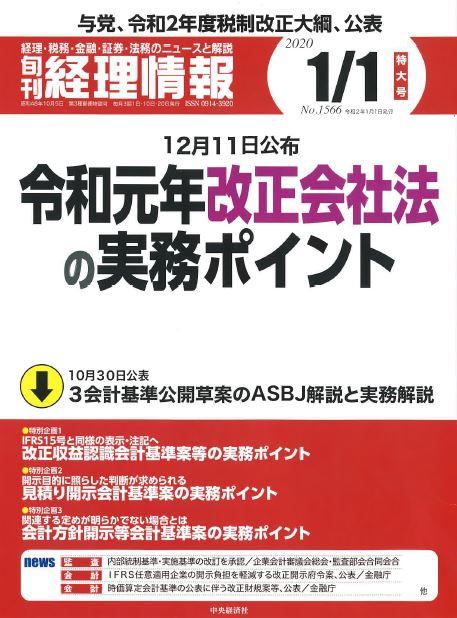 旬間経理情報2020年1月1日特大号「中古資産の耐用年数」