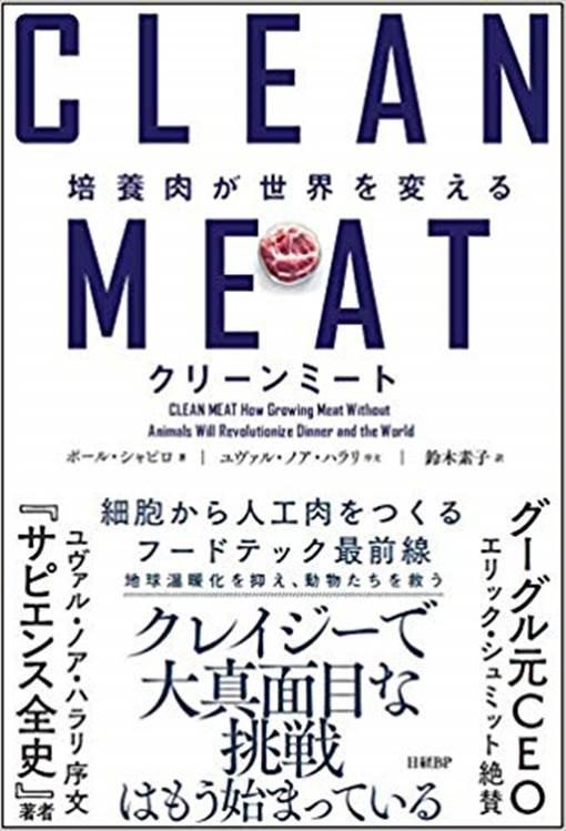 細胞から人工肉~畜産業がなくなる?~