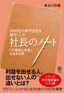 2000社の赤字会社を黒字に ~社長のノート~