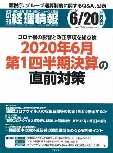 旬間経理情報2020年6月20日増大号「役員を派遣した場合の給与負担金の取扱い」