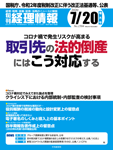 旬刊経理情報2020年7月20日増大号「外国法人が行う国内取引に係る消費税」
