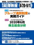 旬刊経理情報2020年8月20日、9月1日合併増大号「電子帳簿保存法改正と経理の電子化」