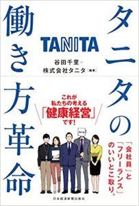 タニタの働き方改革 ~会社員とフリーランスのいいとこ取り~