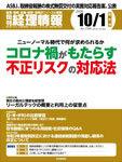 旬刊経理情報2020年10月01日特大号、「各種手当と在宅勤務手当の課税上の取扱い」
