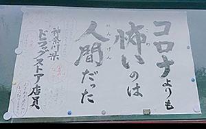 お寺の掲示板大賞  ~世相も表す深い言葉~