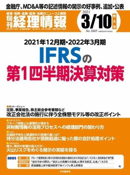 旬刊経理情報2021年03月10日号、「株式対価M&Aを促進するための措置の創設」