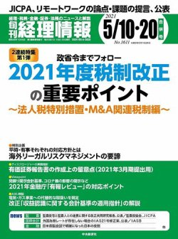 旬刊経理情報2021年05月10・20日合併号、「役員社宅の適正家賃」