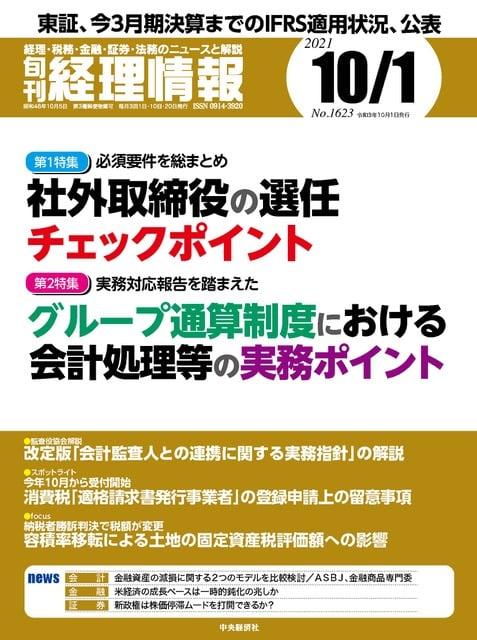 旬刊経理情報2021年10月01日号、「企業版ふるさと納税の拡充」