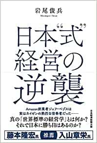 コンセプト化が苦手な日本 ~日本式経営の逆襲~