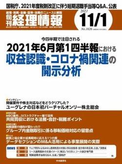 旬刊経理情報2021年11月01日号、「令和4年度税制改正要望」